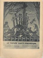 RUSSIE RUSSIA PROPAGANDE REVOLUTION RUSSE PATRIOTISME MOSCOU GUERRE U.R.S.S. RUSSLAND BOLCHEVIQUE PROPAGANDA Bolsheviks - Russia
