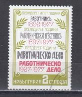 Bulgaria 1977 - Anniversaries Of The Bulgarian Workers' Press, Mi-Nr. 2649, Used - Usados