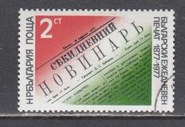 Bulgaria 1977 - 100 Years Of Bulgarian Daily Press, Mi-Nr. 2603, Used - Usados