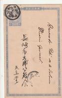 ***  ENTIER POSTAL  ***  JAPON - Postales