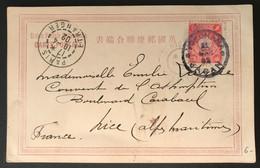Japon, Carte Postale De YOKOHAMA 1902 Pour Nice, Via Paris - (B3368) - Lettres & Documents