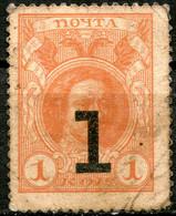 Russia,1917,Mi#110,as Scan - Usati