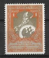 Russia 1915, 1+1 Kop. Ilya Murometz. White Paper. Perf 11 1/2. Michel 103A / Scott B9. MLH - Nuovi