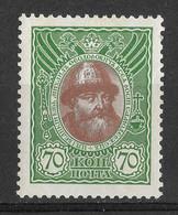 Russia 1913, 70 Kop, Michael Feodorovich. Michel 94 / Scott 100. MLH - Nuovi