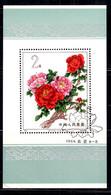 Chine/China Bloc-feuillet YT N° 12 Oblitéré. MNH Au Verso. TB. A Saisir! - Hojas Bloque