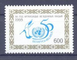 1995. Belarus, 50y Of UNO, 1v, Mint/** - Belarus