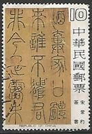 FORMOSE N° 1176 OBLITERE - Gebraucht