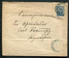 5002 GERMAN Colony In Russia Pokrovskaya Samara Gub. 1908 Cover To Yekaterinenshtadt (now Marks) Pmk - Storia Postale