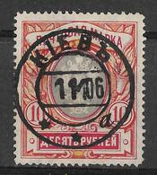 Russia 1906, 10 Rub. Beautiful Kiev Postmark/ Ukraine. Kyiv, Кiевъ. Vertically Laid Paper. Mi 62A/ Sc 72. - Gebraucht