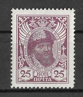 Russia 1913, 25 Kop, Tsar Alexei Mikhailovich. Michel 91 / Scott 97. MLH - Nuovi