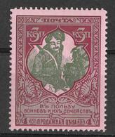 Russia 1914; 3+1 Kop. Don Cossak. Perf 11 1/2. Michel 100A / Scott B6. MH - Nuovi