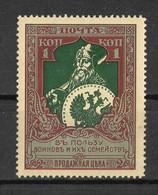 Russia 1914; 1+1 Kop. Ilya Murometz. Perf 13 1/2. Michel 99C / Scott B5b. MH - Nuovi