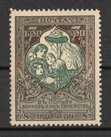 Russia 1914; 7+1 Kop. Mother Russia. Perf 11 1/2. Michel 101A / Scott B7. MH - Nuovi