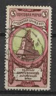 Russia 1905, 3+3 Kop. Perforation 13 1/4. Admiral Kornilov Monument. Mi 57B/Sc B1 Var. Used. - Usati