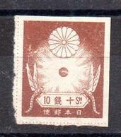 Japón Sello N ºYvert 182 (*) - Ungebraucht