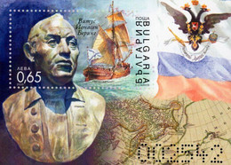 Bulgaria - 2020 - Great Travelers - Vitus Bering - Mint Imperforated Souvenir Sheet With Gum - Nuevos
