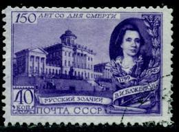 Russia 1949 Vasily Bazhedov, Architect, Graphic Artist, Pashkov House, Mi, 1367, VFU - Gebraucht