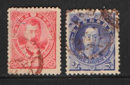 ЯПОНИЯ    1896 - Gebraucht
