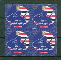 EGYPT / ISRAEL / 2020 / 6TH OCTOBER WAR / YOM KIPPUR / FLAG / SOLDIER / GUN / EAGLE EMBLEM / MNH / VF - Unused Stamps