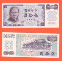 Taiwan 50 Yuan 1972 Banconota Banknote - Taiwan