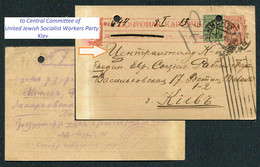 50166 Russia JUDAICA Jewish Socialist Workers Party SEAL 1917 Cancel Card From Minsk To Kiev - Briefe U. Dokumente