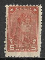 Russia, USSR 1929, 5 Kop, Soldier. Mi 369 A/ Sc 417. MLH - Ungebraucht
