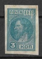 Russia, USSR 1931, 3 Kop, Peasant. Imperforated. Mi 367 B / Sc 458. MLH - Unused Stamps