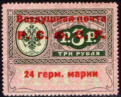 Russia 1922 24Mk On 3r Consular Stamp Fine Mounted Mint. - Gebraucht