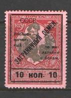 ЗАГРАНИЧНЫЙ ОБМЕН  10/3коп   1925  MLH OG - Ungebraucht
