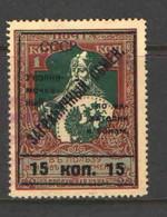 ЗАГРАНИЧНЫЙ ОБМЕН  15/1коп   1925  NG - Ungebraucht