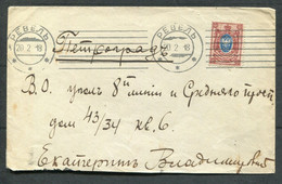 62296 Russia ESTONIA Revel (Tallinn) Cancel 20 Feb.1918 Five Day Before GERMAN OCCUPATION Cover To Petrograd - Briefe U. Dokumente
