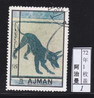 Ajman1970 Painting Dog Chien Used 1V ** - Autres - Afrique