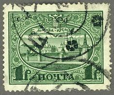 Россия RUSSIA 1913 Mi RU 95 Yt RU89 Romanov Dynasty, Kremlin, Moscow - Used-hinged - Usati