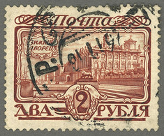 Россия RUSSIA 1913 Mi RU 96 Yt RU 90 Romanov Dynasty, St. Petersburg, Winter Palace, Palais D'Hiver - Used-hinged - Gebraucht