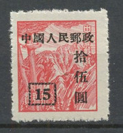 CHINE RPC 1950... - Lot 005 - Neuf - Unclassified