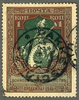 Россия RUSSIA 1914 Mi RU 99C Yt RU 93C War Charity Stamp, Bogatyr Ilya Muromets - USED MINT Hinged - Usati