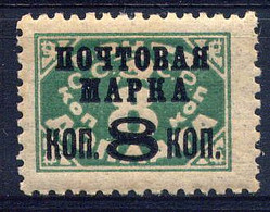 RUSSIE - 371B-I**  - TIMBRE-TAXE SURCHARGE - Ungebraucht