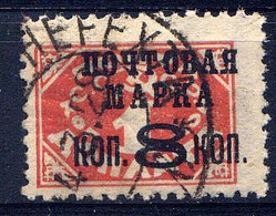RUSSIE - 374-II°  - TIMBRE-TAXE SURCHARGE - Gebraucht