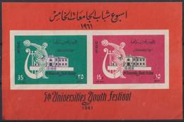 F-EX23141 UAR SYRIA NO GUM 1961 V UNIVERSITY YOUTH FESTIVAL ART. - Siria