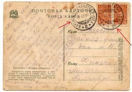Kislovodsk Kharkov 1932 - Briefe U. Dokumente
