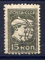RUSSIE - 430**  - OUVRIER, SOLDAT ET KOLKHOZIEN - Ungebraucht