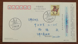 Oil Offshore Drilling Platform,China 2003 Tianjin Dagang Oilfield Commemorative PMK 1st Day Used On Card - Aardolie