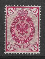 Russia 1885, 3 Kop. Perf. 14.5:15. Michel No 31 Aa / Scott 33. MLH. - Unused Stamps