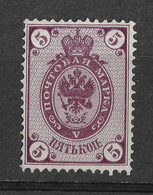 Russia 1889, 5 Kop, Horizontally Laid Paper. Mi 48x/ Sc 58. Mint No Gum. - Ongebruikt