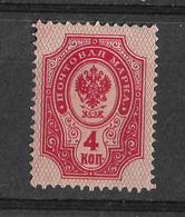 Russia 1904, 4 Kop, Vertically Laid Paper. Mi 40y/ Sc 57C. MLH - Ongebruikt