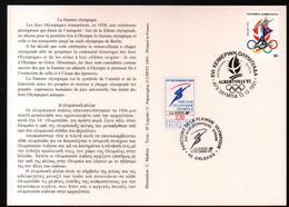 Albertville 92,parcours Flamme Olympique,obliterations Greque Et Francaise  Passage  à Orleans , Lire Description - Briefe U. Dokumente