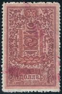 Mongolia Soviet Protectorate 1925 Bilingual Revenue 1 Dollar Fiscal Tax Stempelmarke Mongolei Mongolie Russia USSR - Mongolie