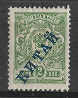 Russian Post Offices In China 1910 2K Blue Китай/China Overprint. Mi 21b/Sc 27. MH - China