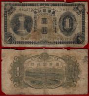 CHINA BANKNOTE - 1 YUAN (1932) P#1925a VG (NT#01) - China