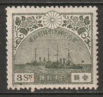 Japan 1921 Sc 168  MNH** - Unused Stamps